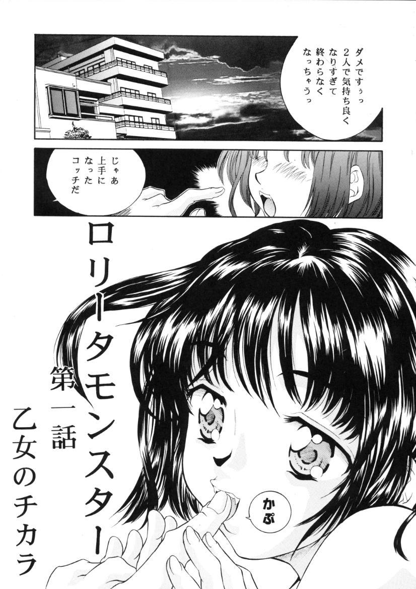 Heisei Nymph Lover 10 3