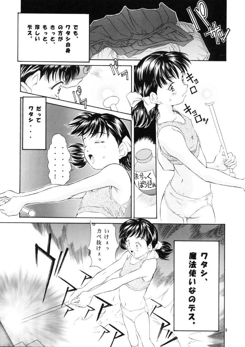 Heisei Nymph Lover 10 7