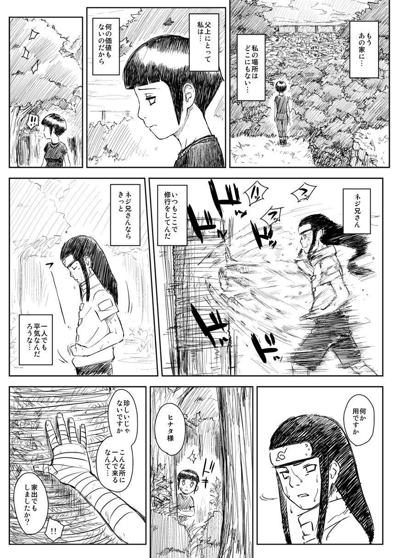 Ninja Izonshou Vol. 8 28