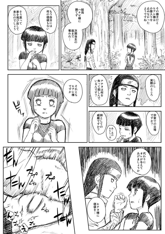 Ninja Izonshou Vol. 8 29