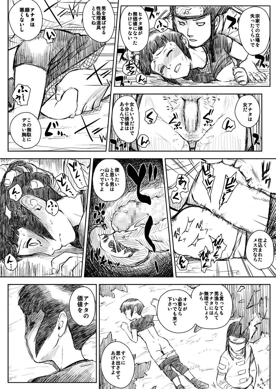Ninja Izonshou Vol. 8 30