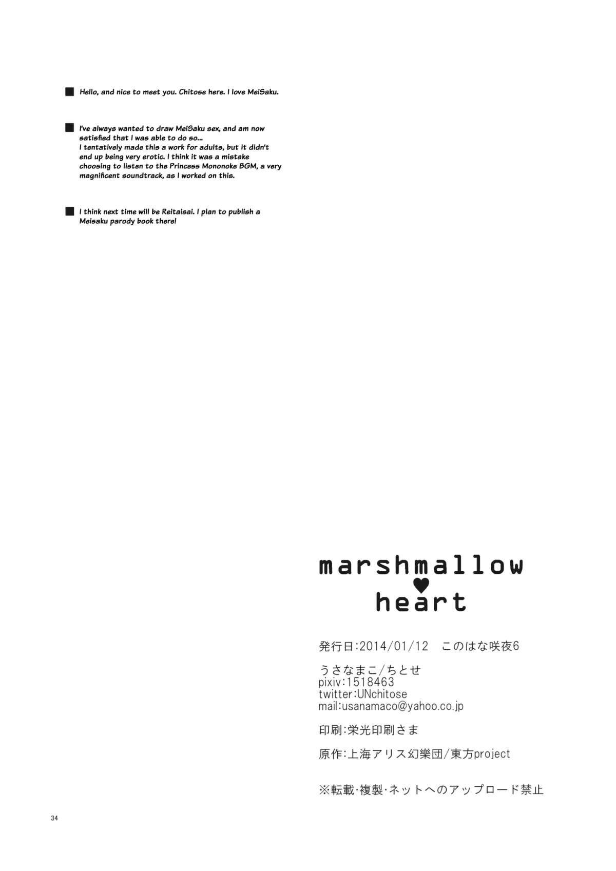 Marshmallow Heart 32