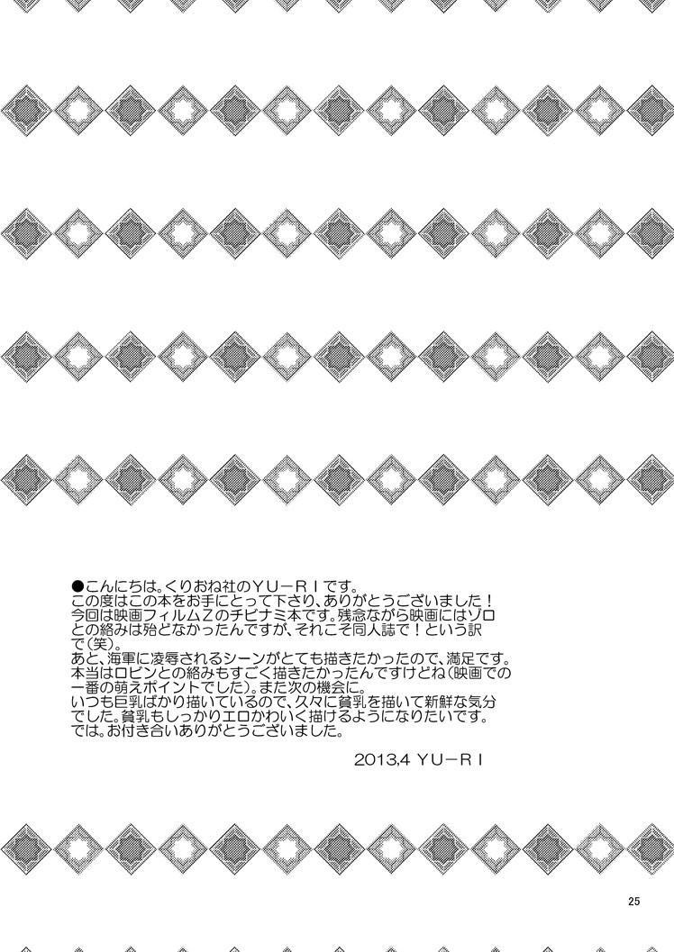 Chibi Koukaishi o Mederu Hon 23