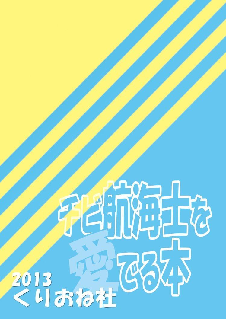 Chibi Koukaishi o Mederu Hon 29