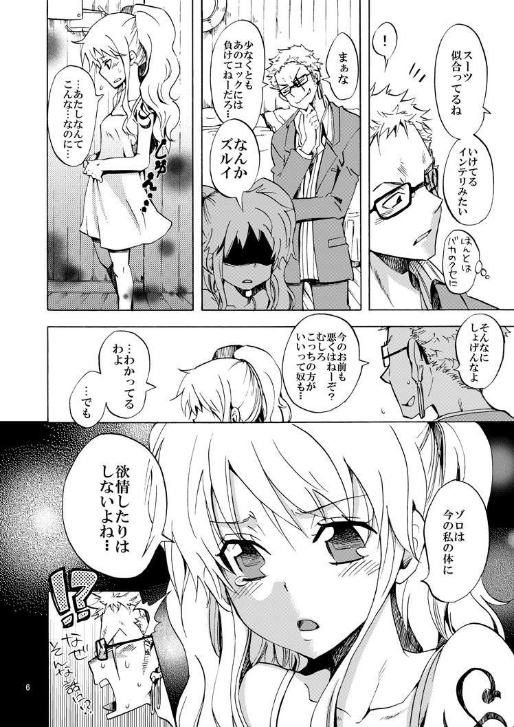 Chibi Koukaishi o Mederu Hon 4