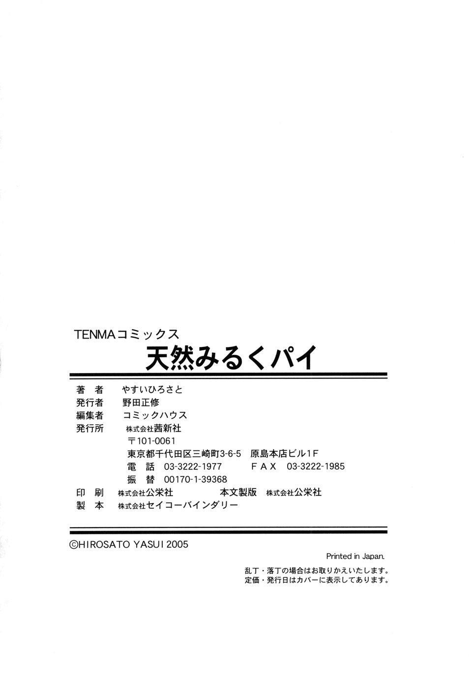 Tennen Milk Pie   Natural Milk Pie Ch. 1-6 105