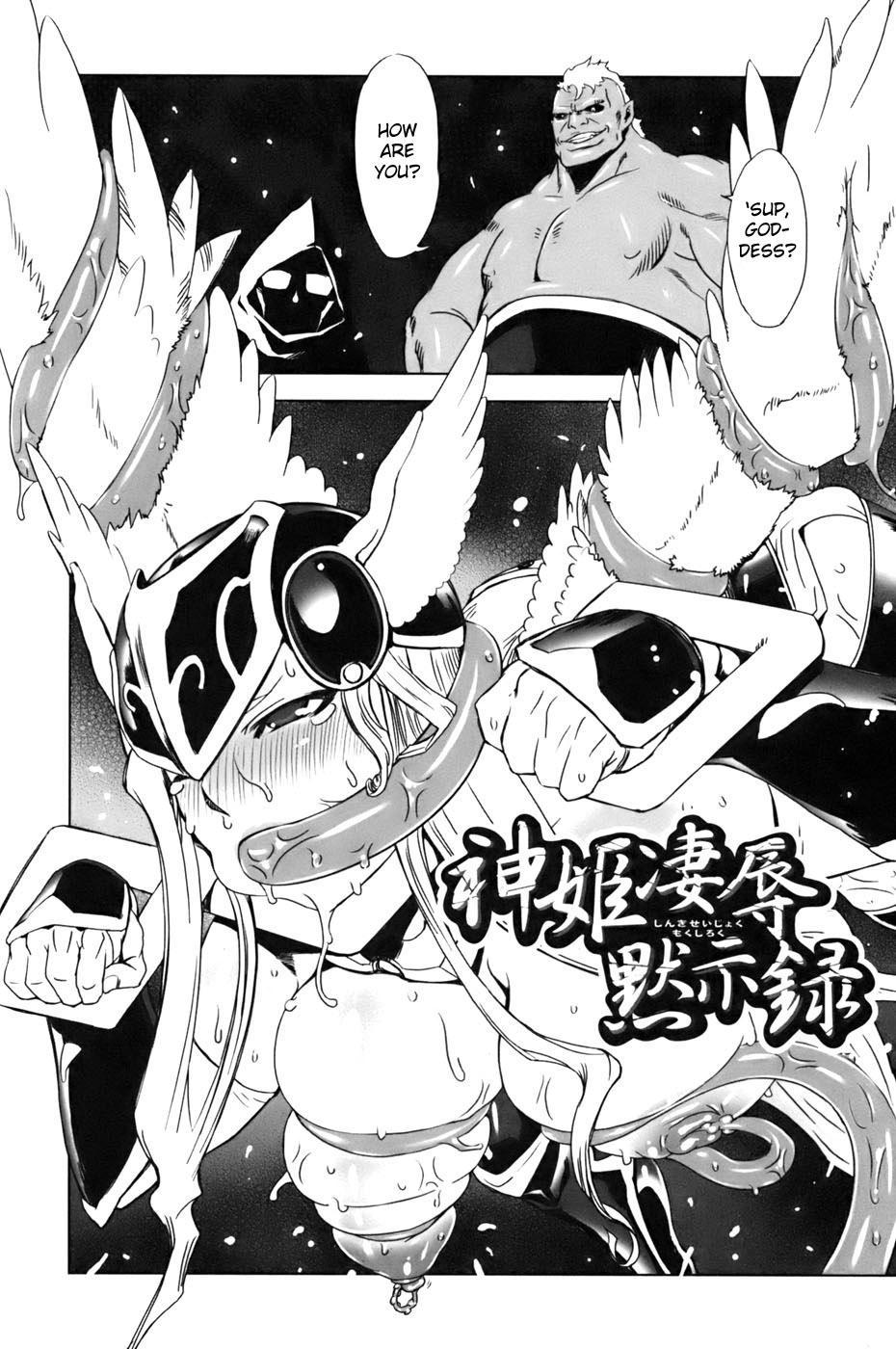 Shinki Seijoku Mokushiroku 1