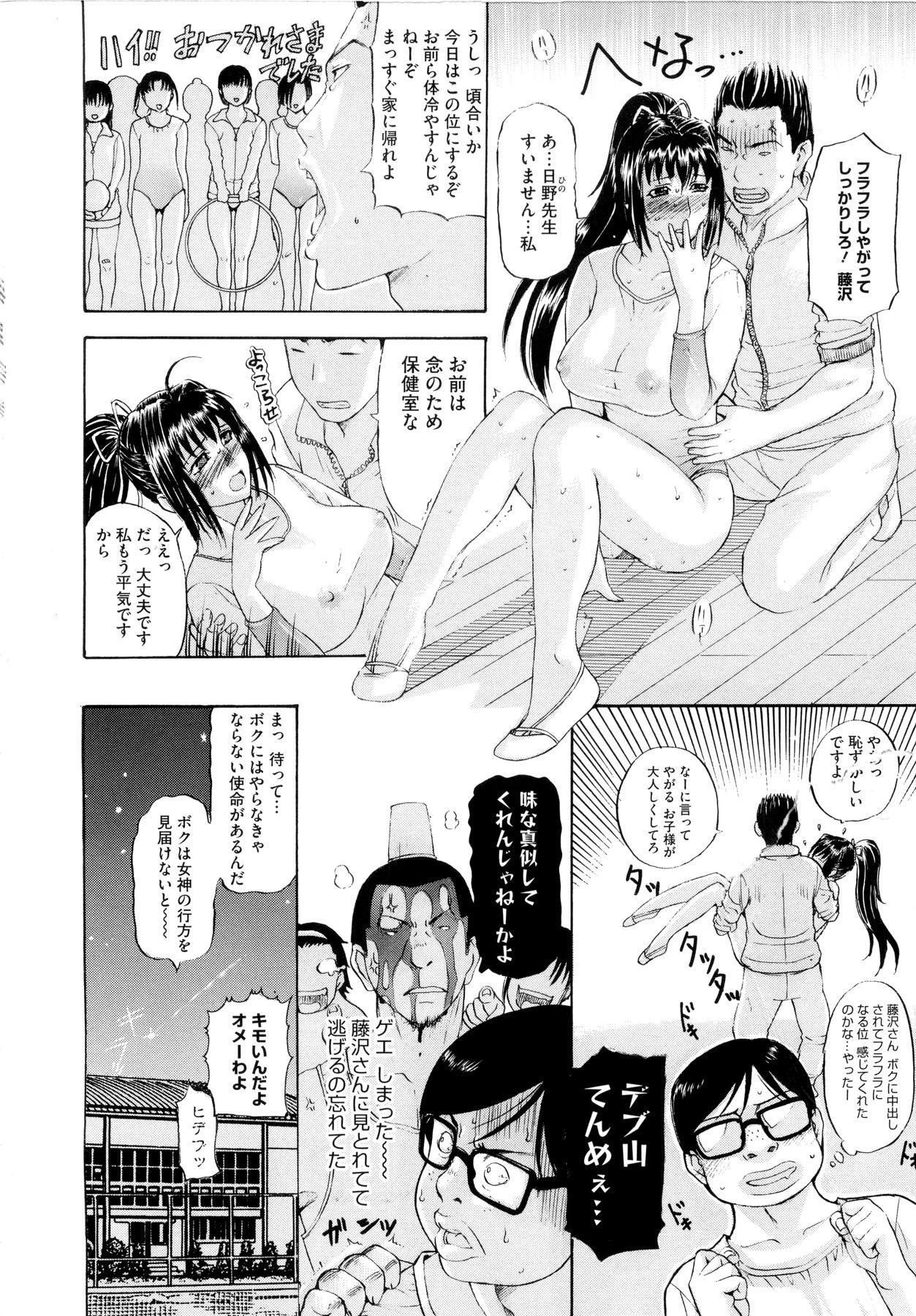 Sonotoki, Kanojo wa... 101