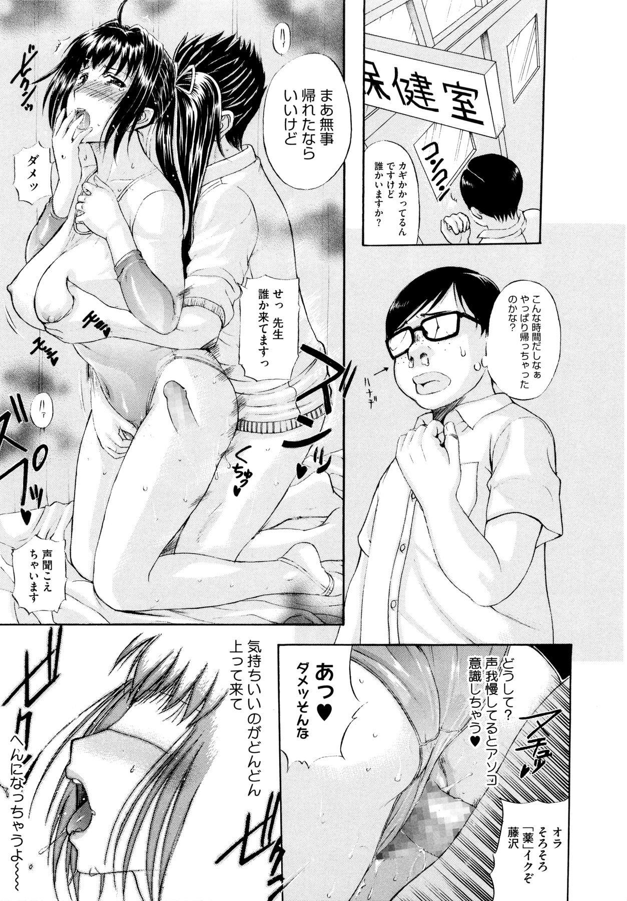 Sonotoki, Kanojo wa... 108