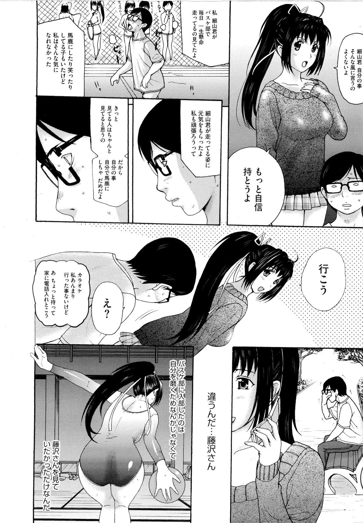 Sonotoki, Kanojo wa... 121