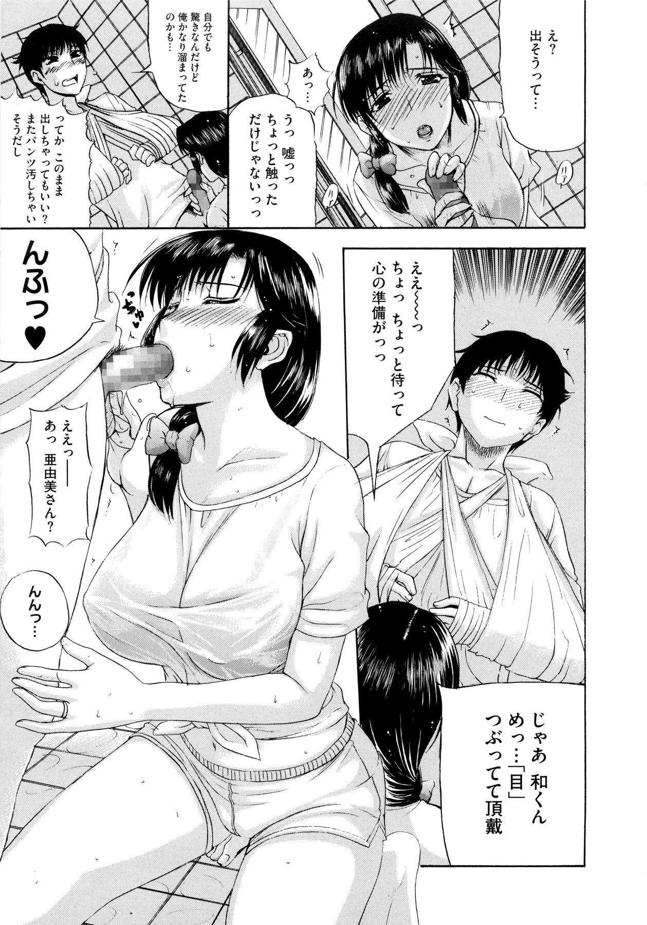 Sonotoki, Kanojo wa... 136