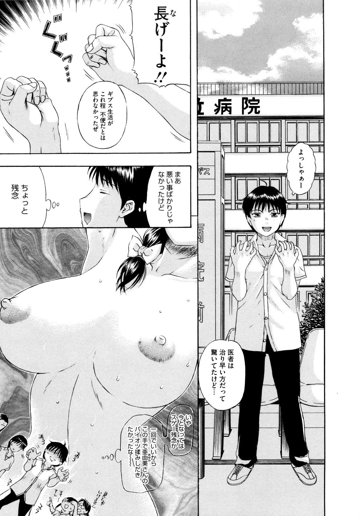 Sonotoki, Kanojo wa... 150