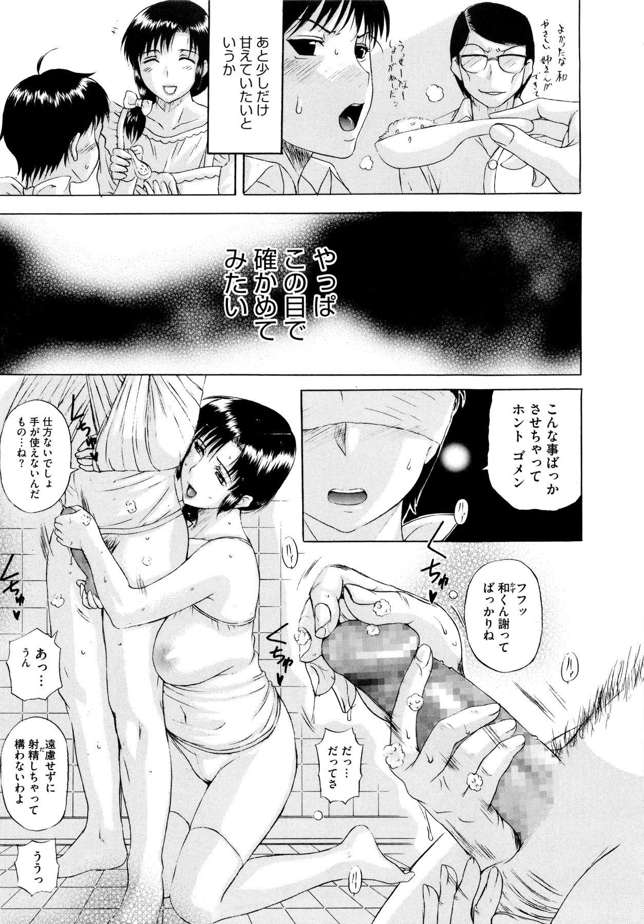 Sonotoki, Kanojo wa... 152