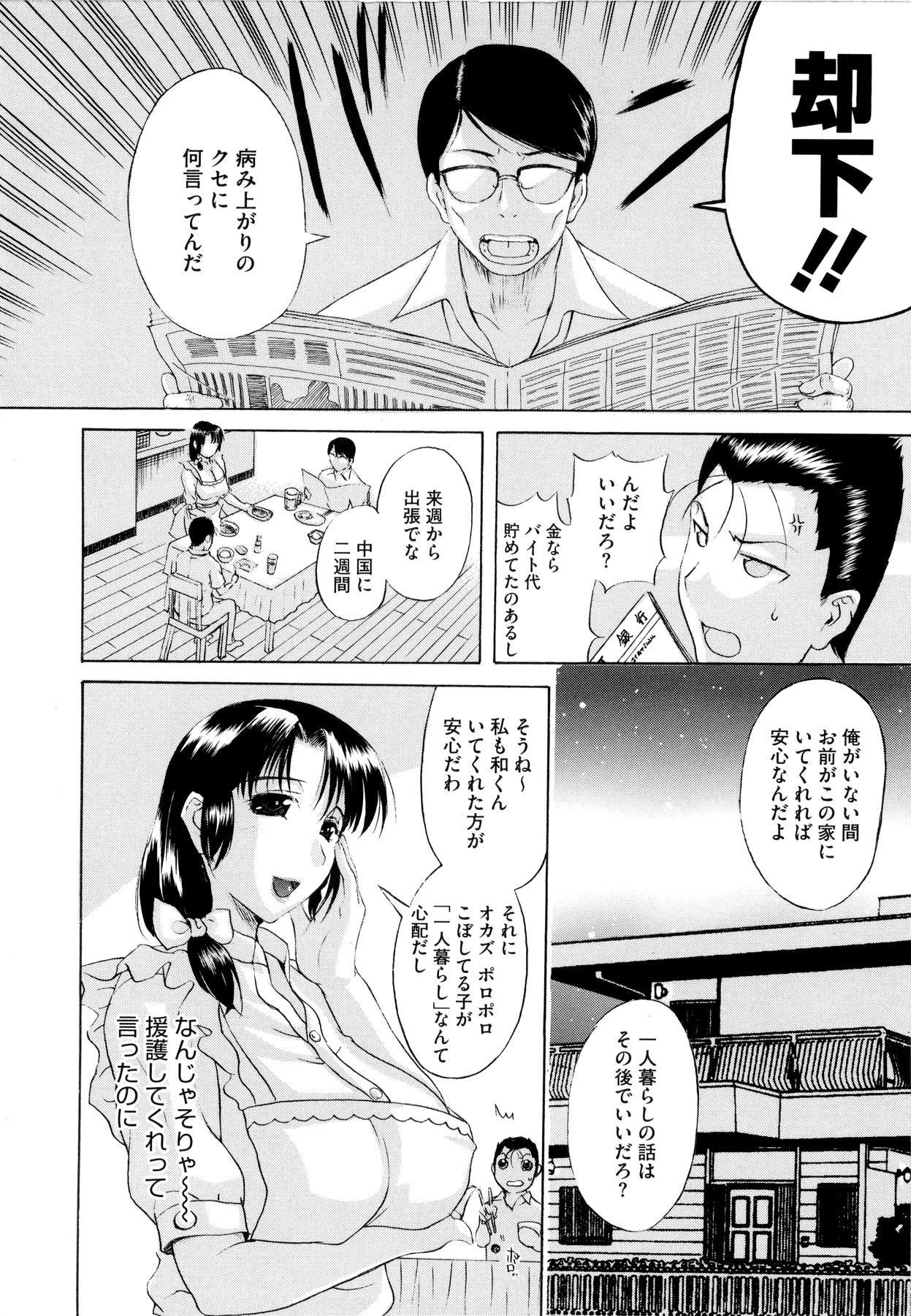 Sonotoki, Kanojo wa... 159