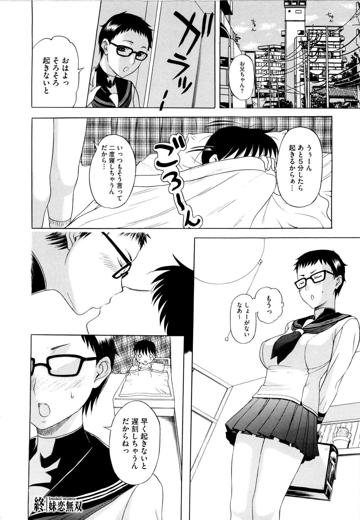 Sonotoki, Kanojo wa... 189