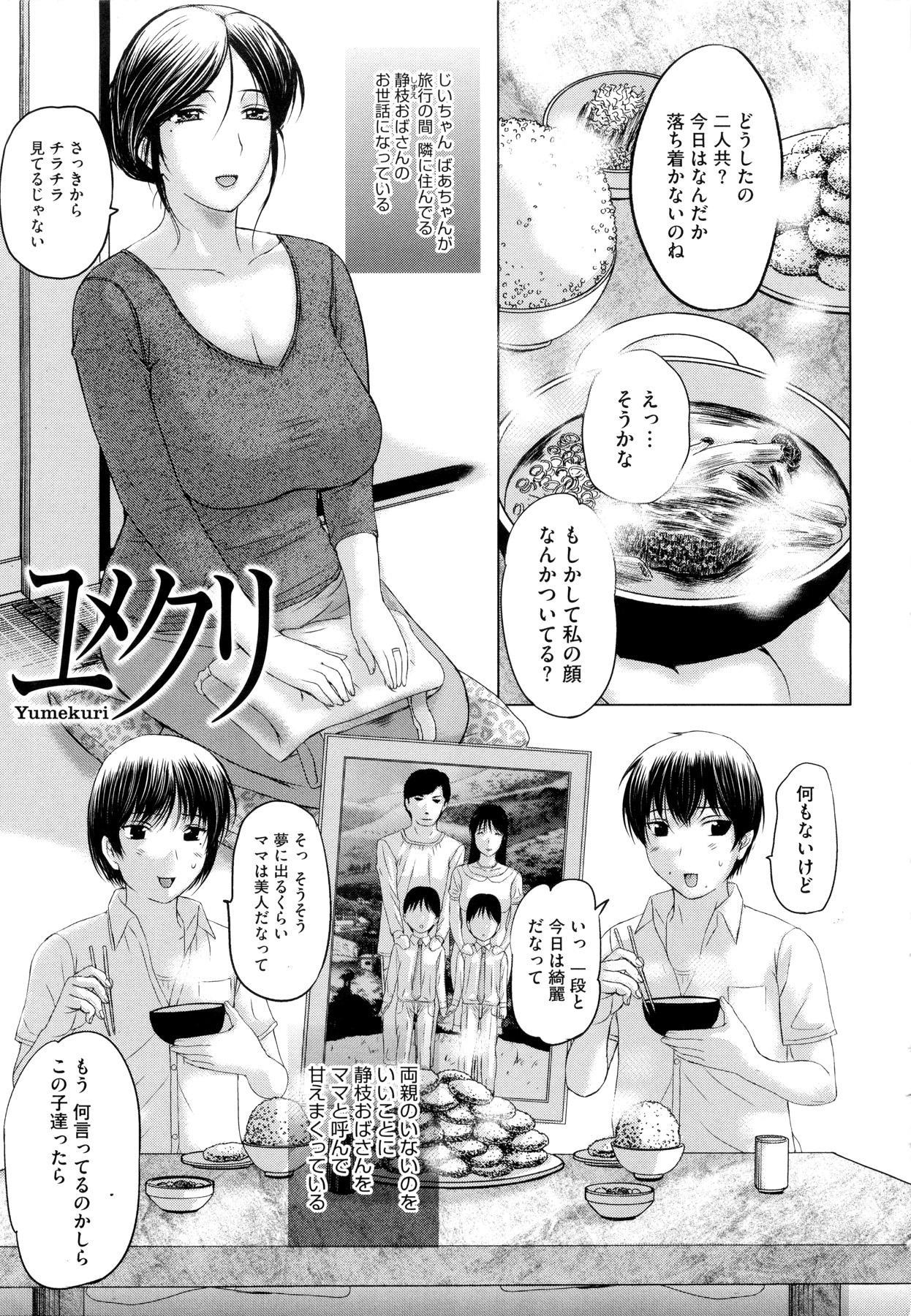 Sonotoki, Kanojo wa... 192