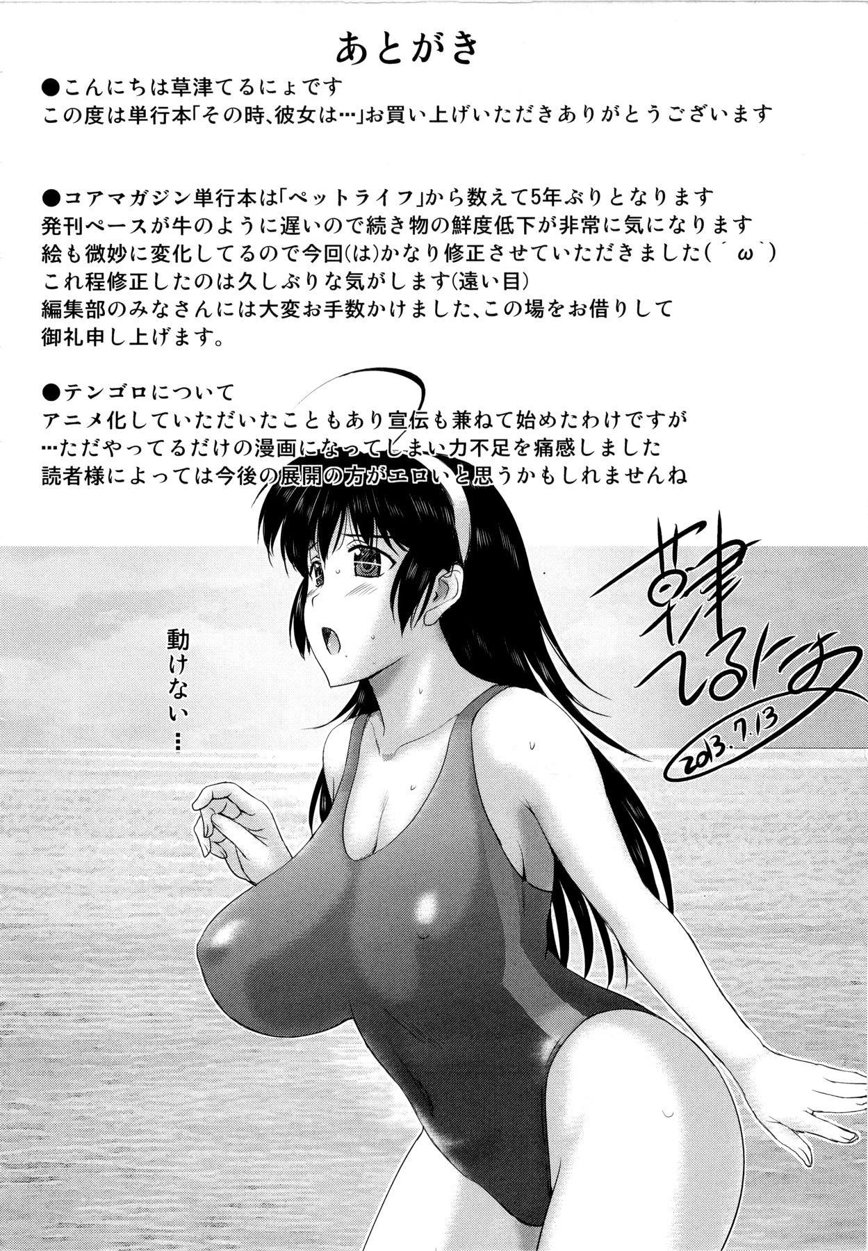 Sonotoki, Kanojo wa... 211