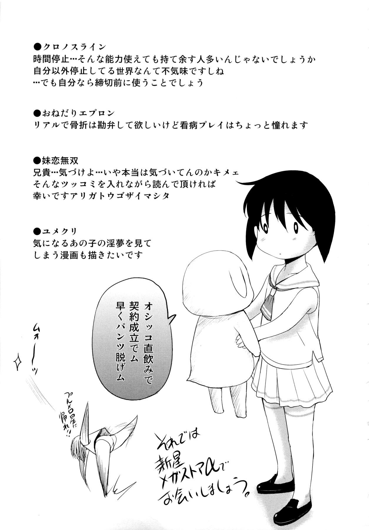 Sonotoki, Kanojo wa... 212