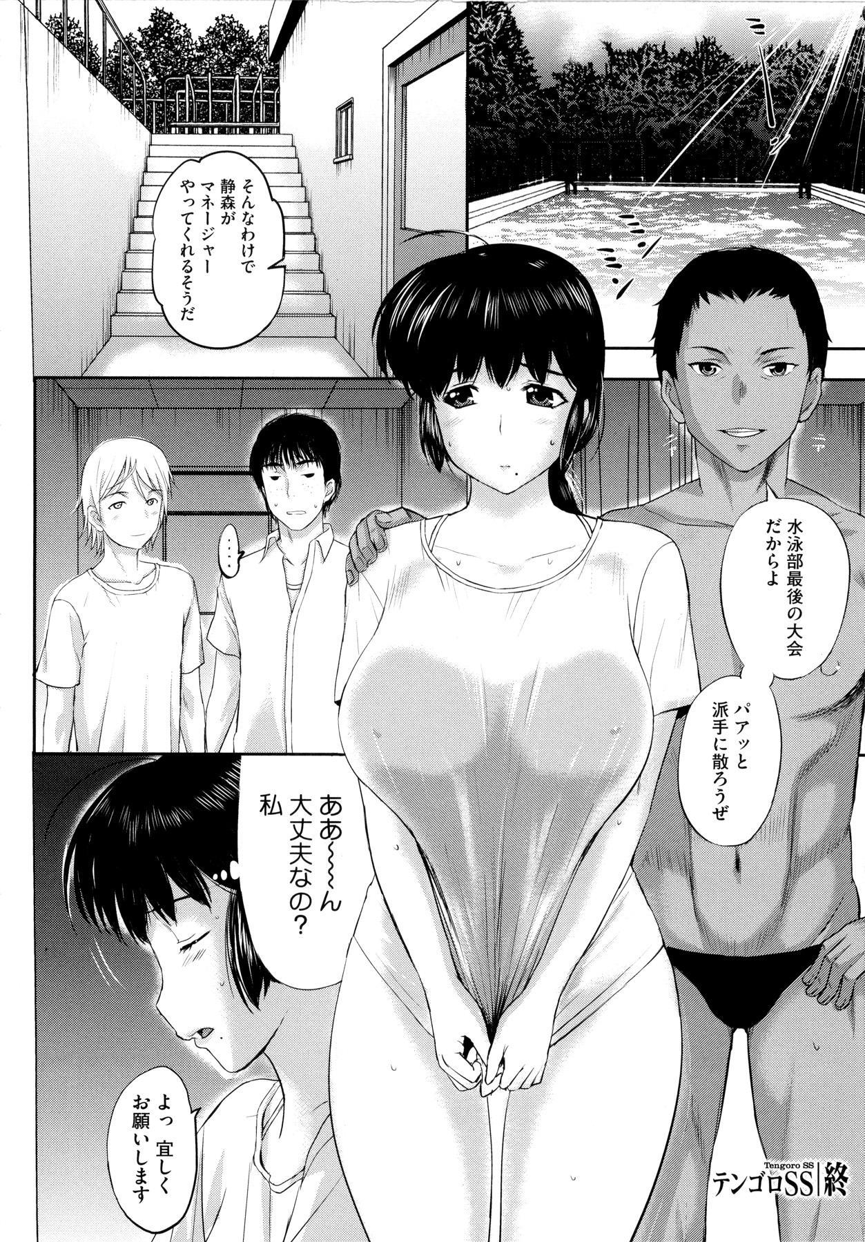 Sonotoki, Kanojo wa... 45