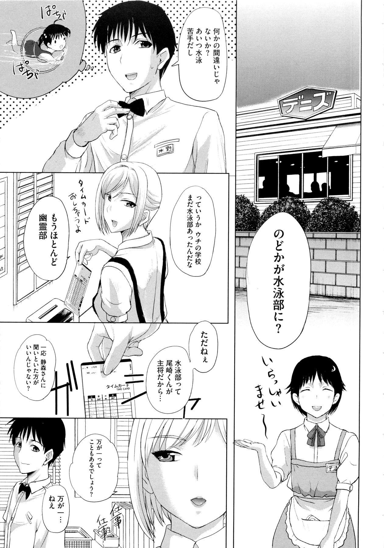Sonotoki, Kanojo wa... 56