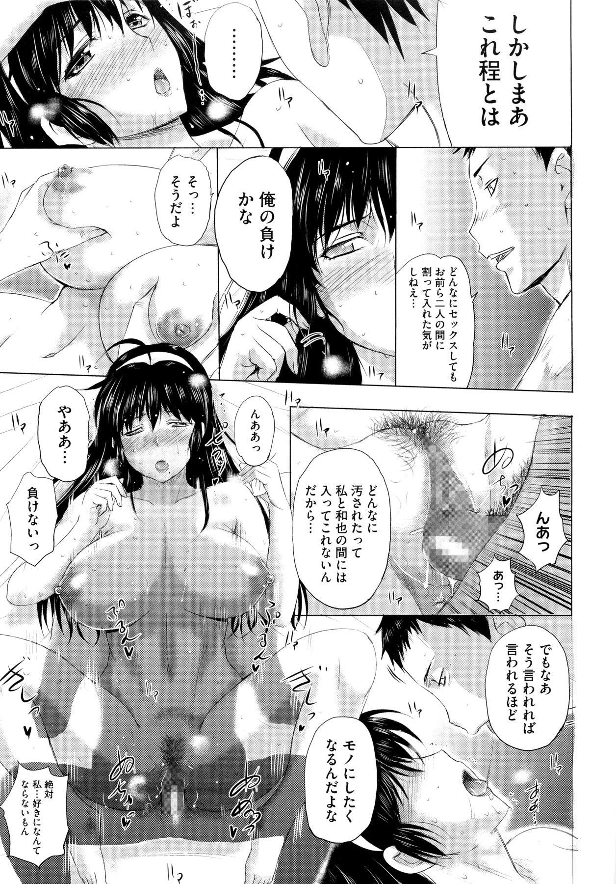 Sonotoki, Kanojo wa... 64