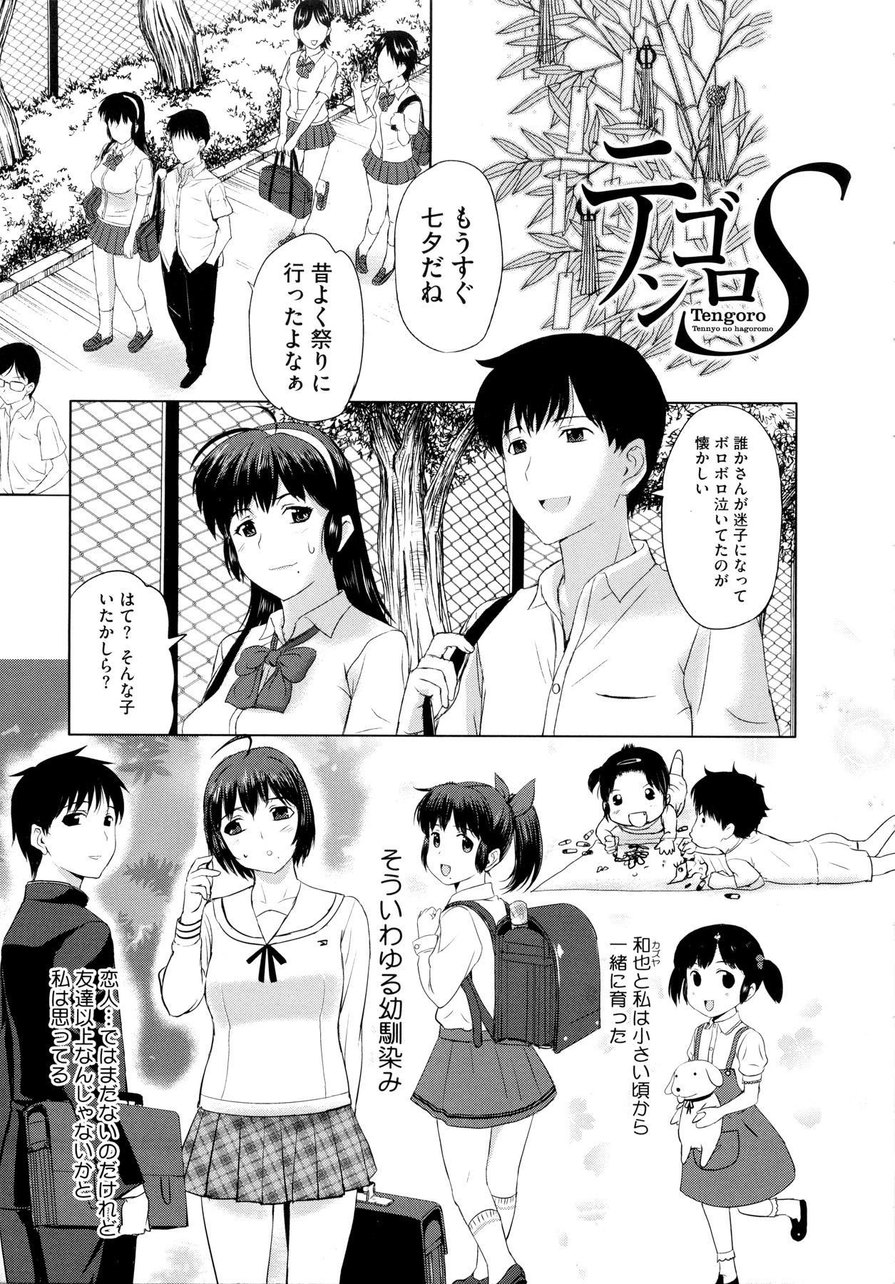 Sonotoki, Kanojo wa... 6
