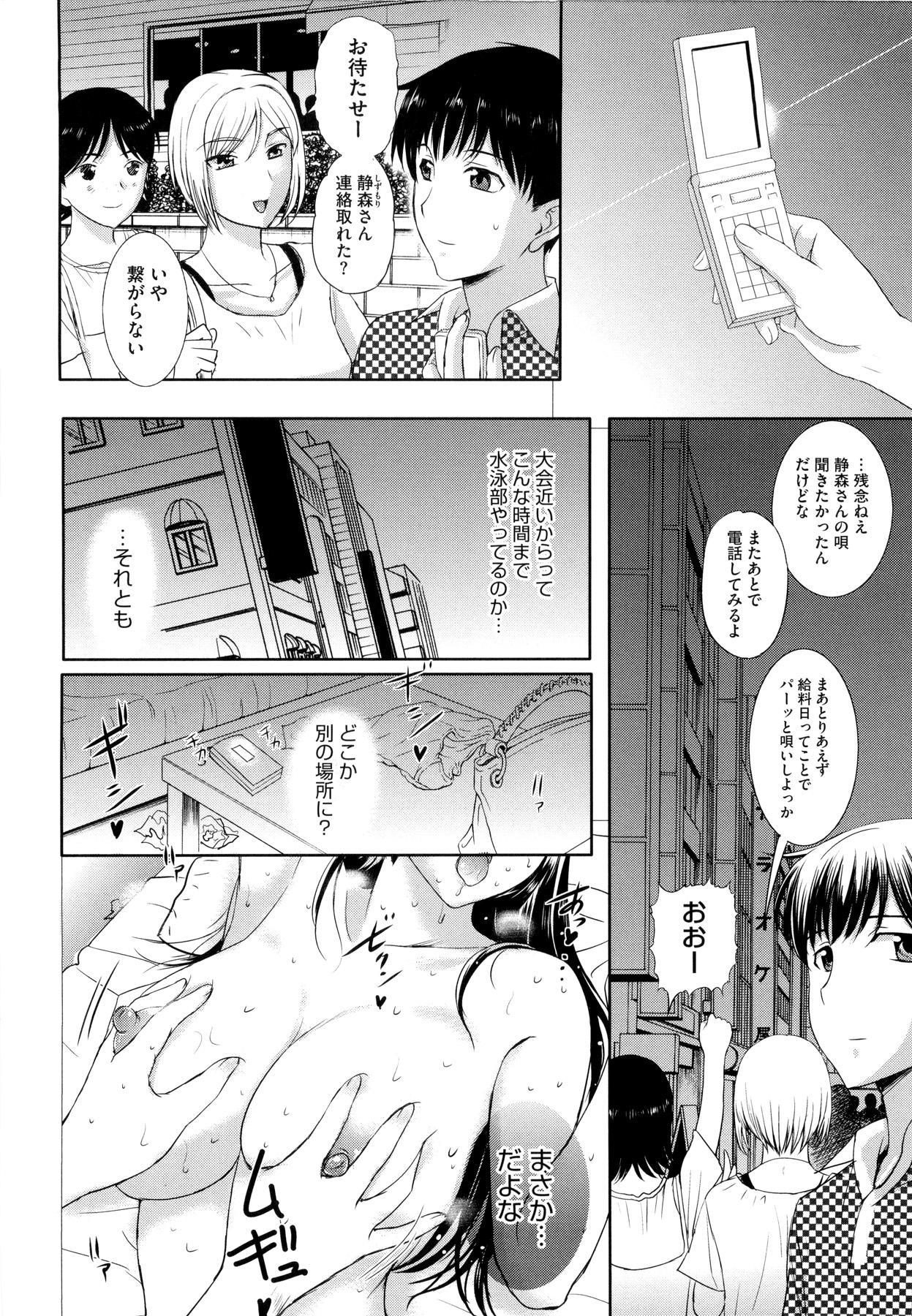 Sonotoki, Kanojo wa... 69