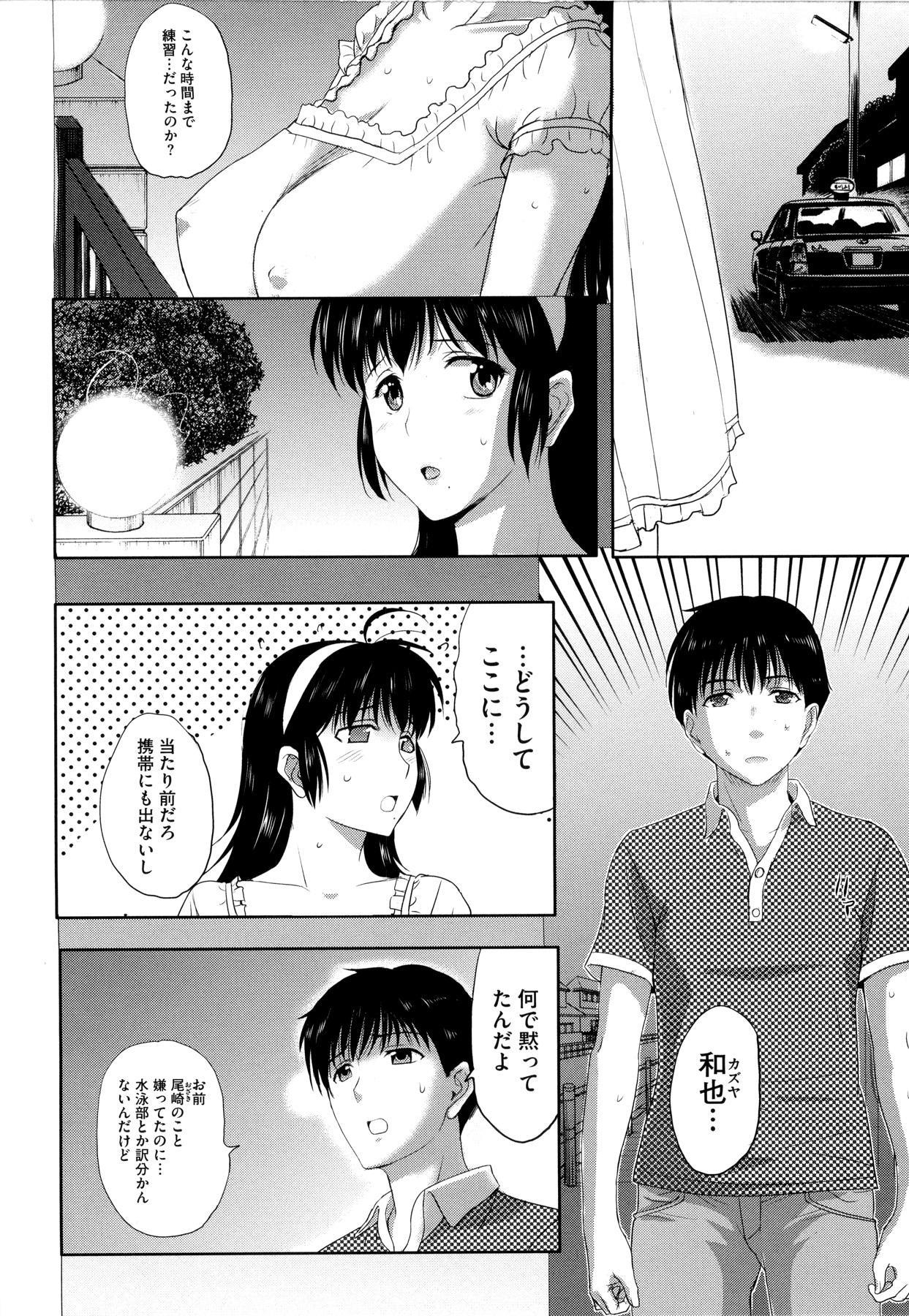 Sonotoki, Kanojo wa... 71