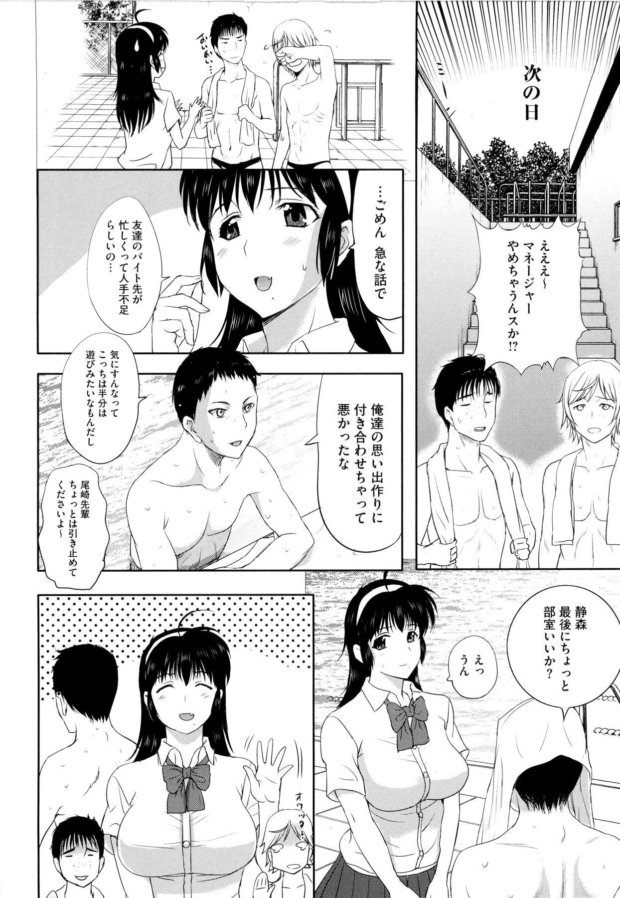 Sonotoki, Kanojo wa... 73