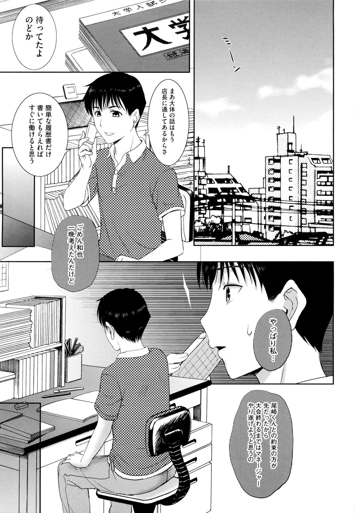 Sonotoki, Kanojo wa... 74