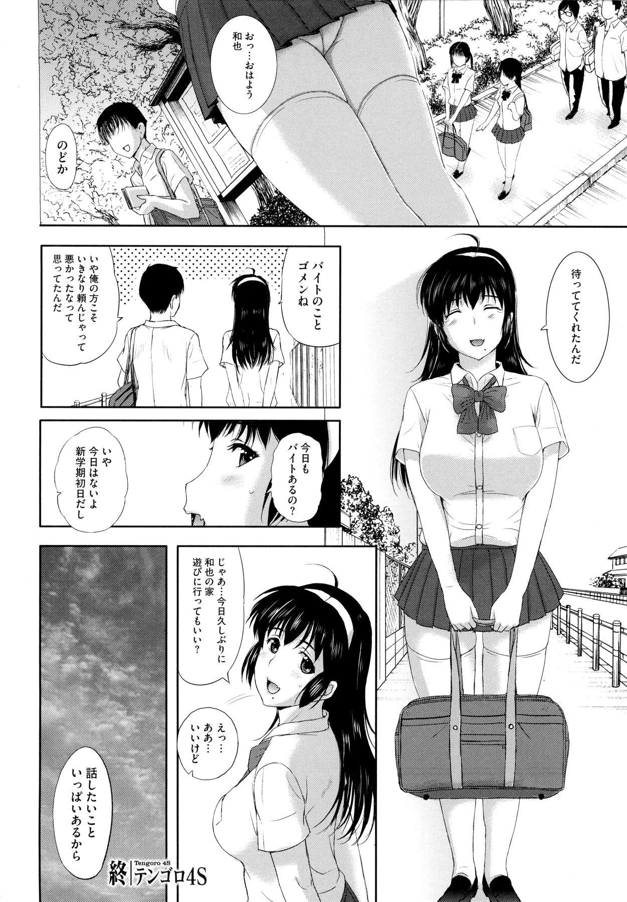Sonotoki, Kanojo wa... 85