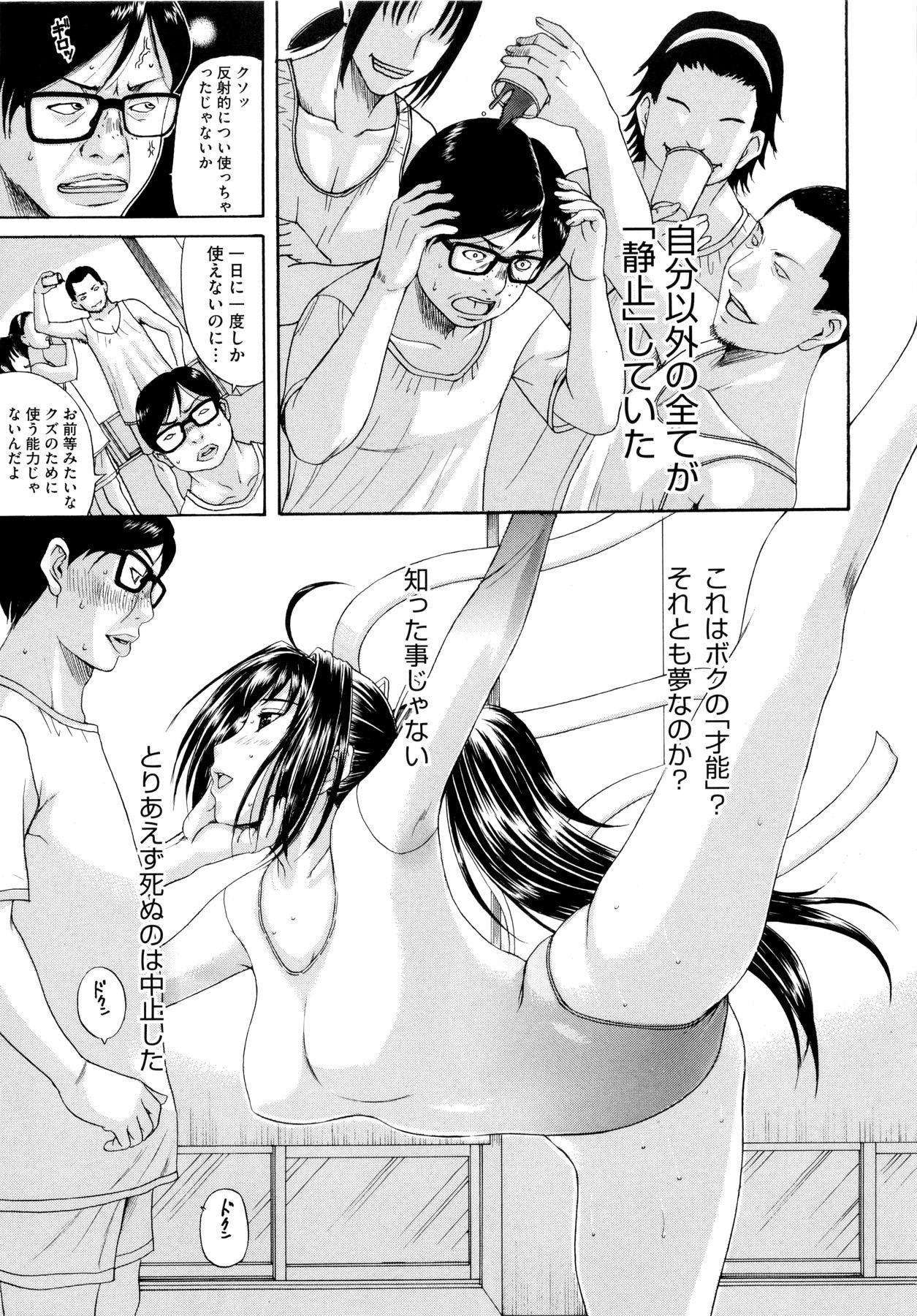 Sonotoki, Kanojo wa... 92