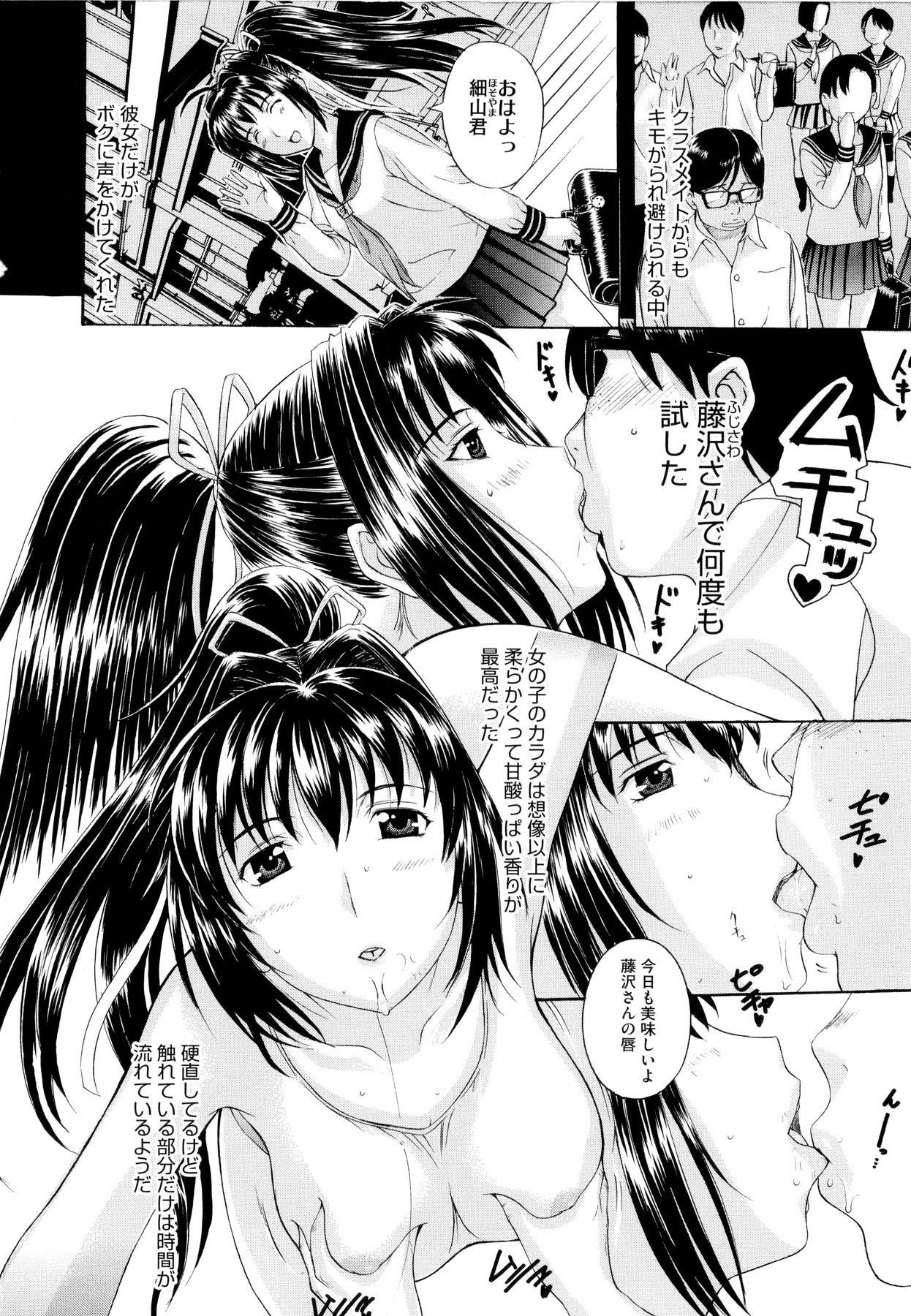 Sonotoki, Kanojo wa... 93