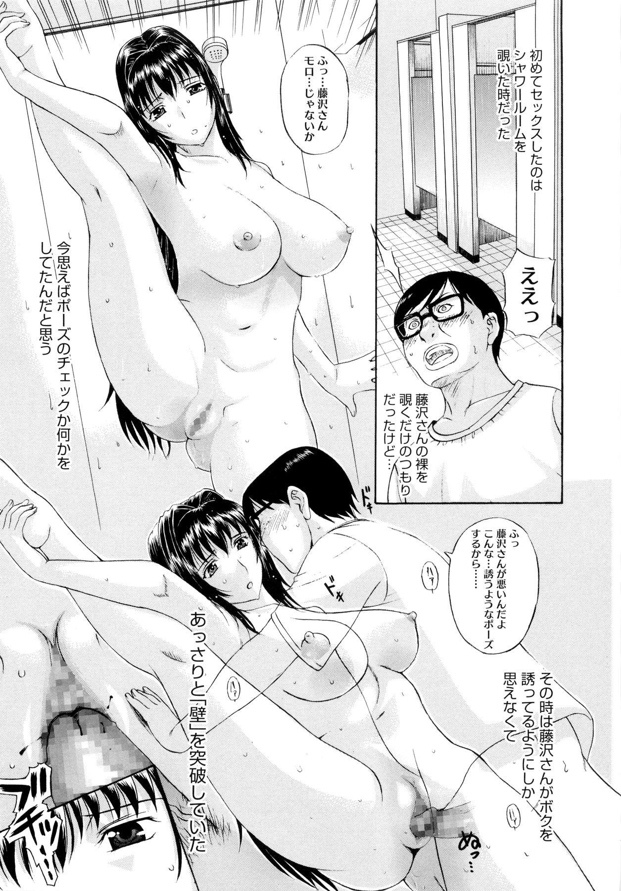 Sonotoki, Kanojo wa... 96