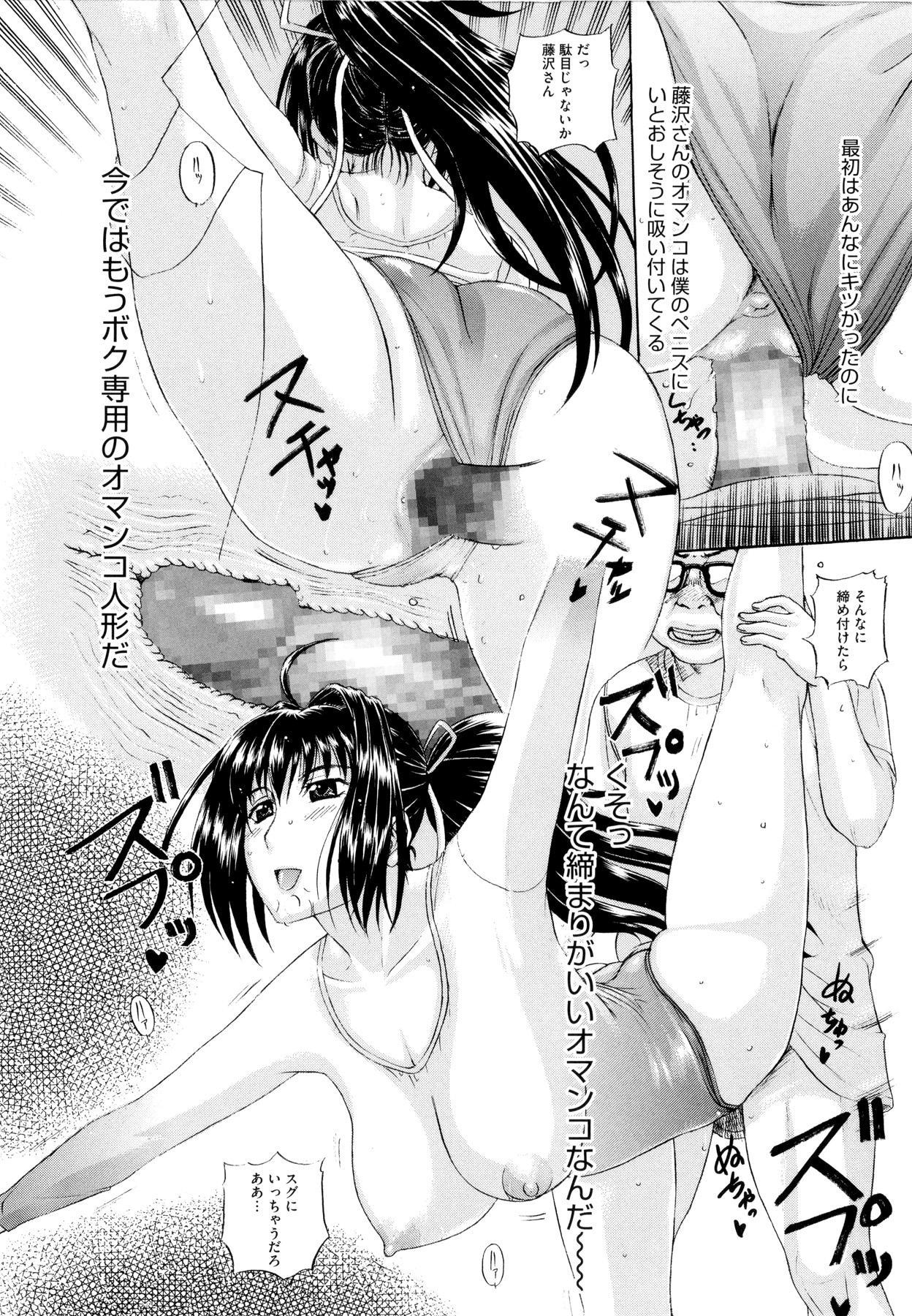Sonotoki, Kanojo wa... 97