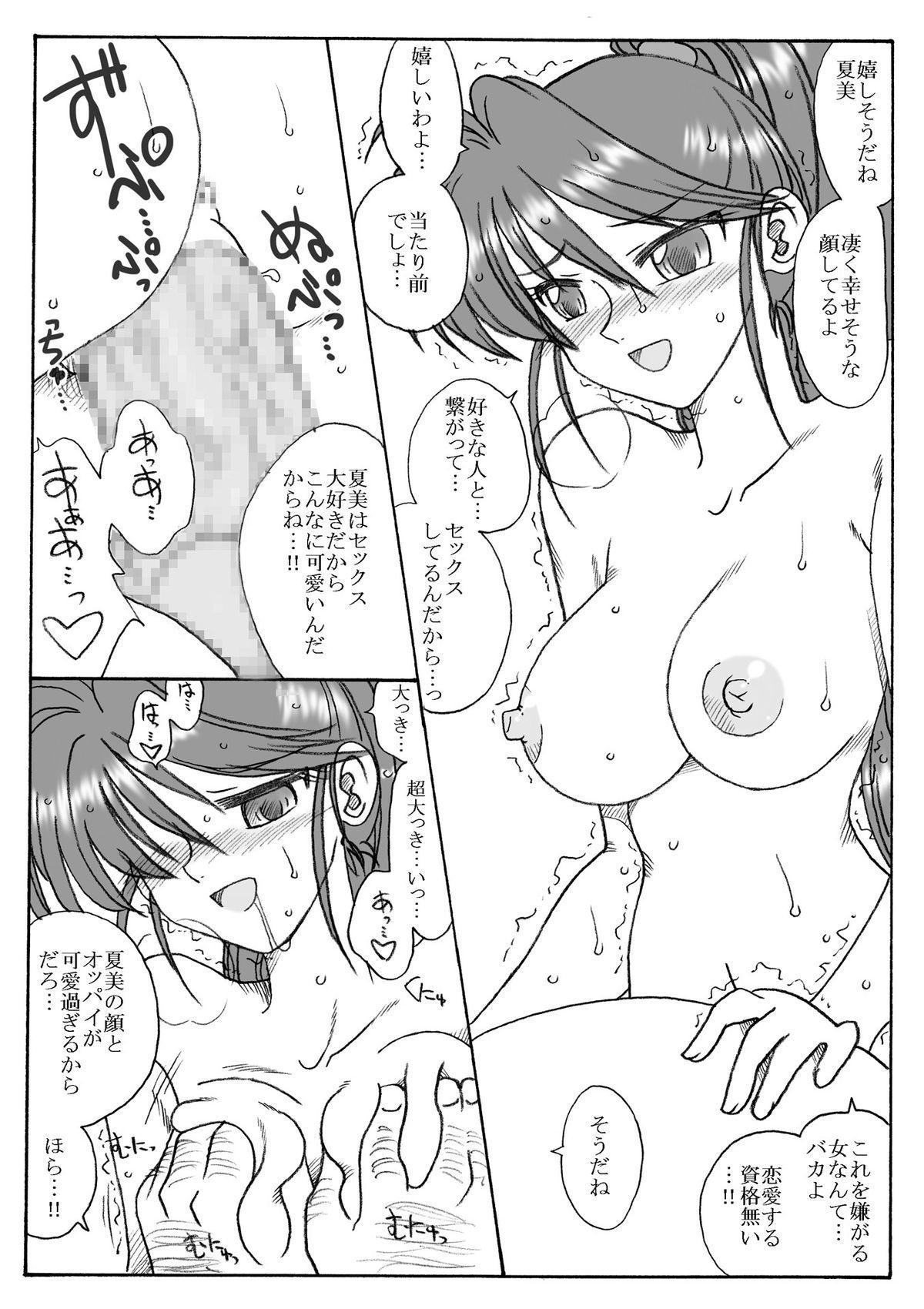 Natsumi-san Genwaku Sareru 13