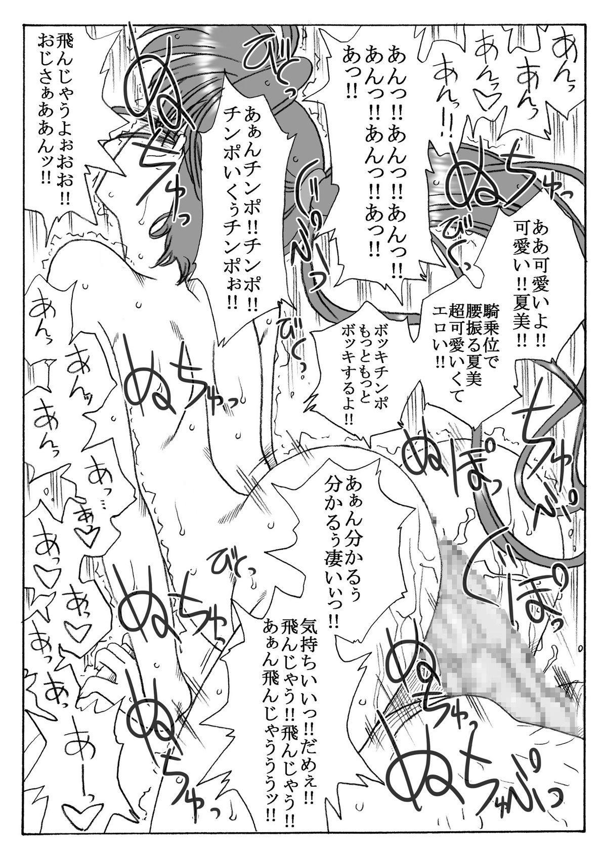Natsumi-san Genwaku Sareru 15