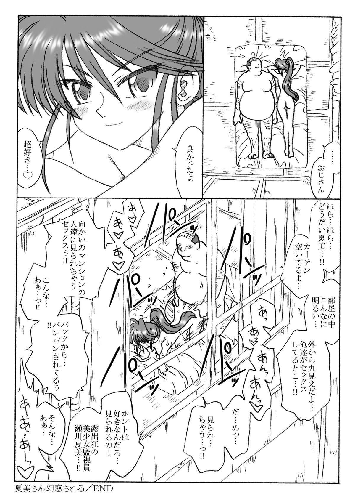 Natsumi-san Genwaku Sareru 17