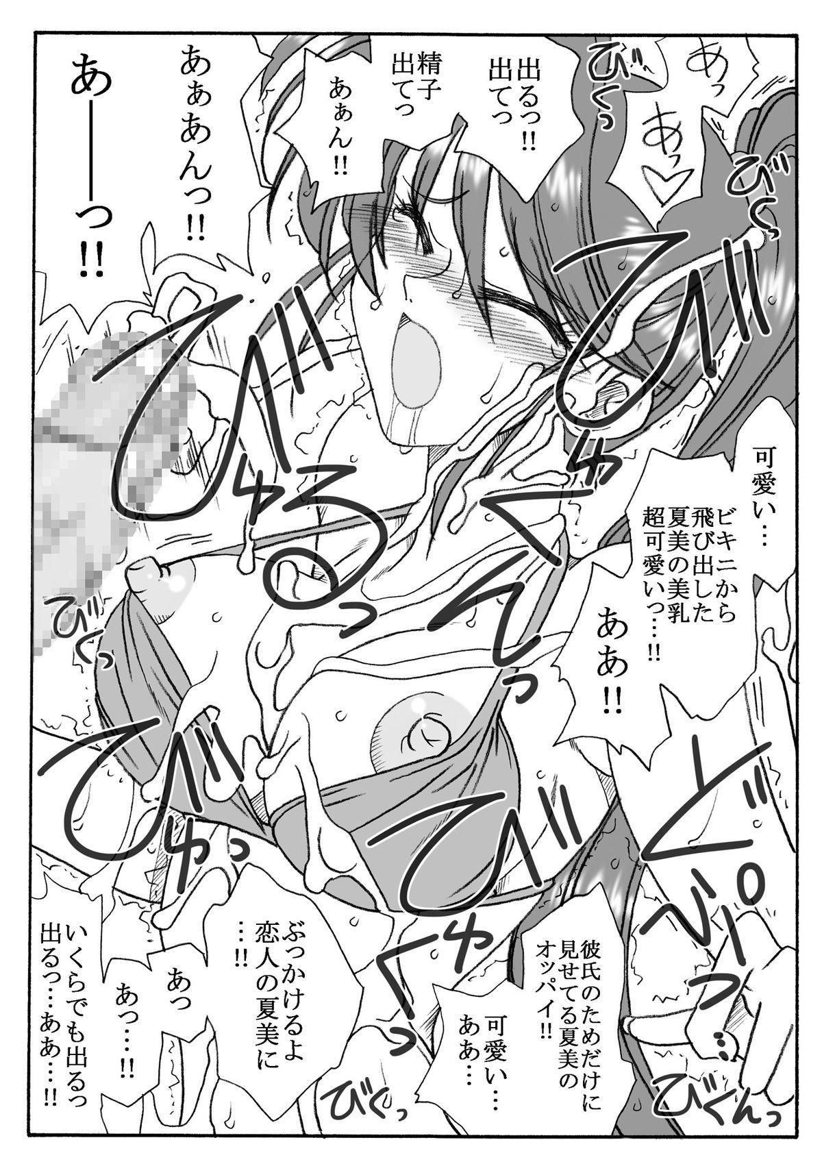 Natsumi-san Genwaku Sareru 6