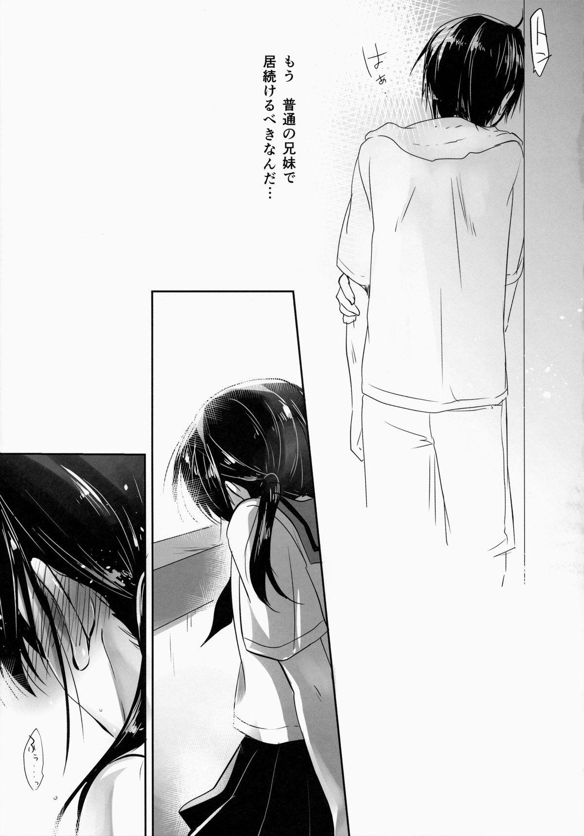 Oyasumi Sex am2:00 10