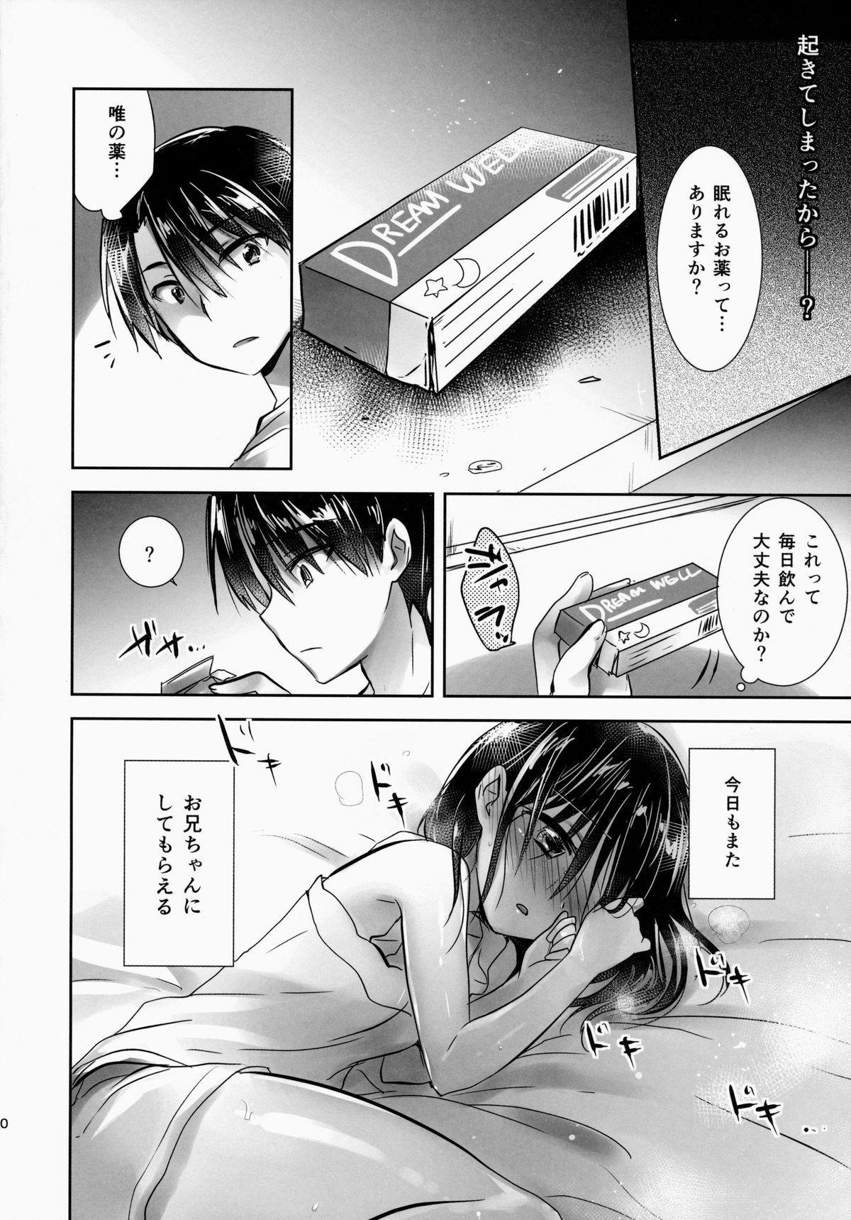 Oyasumi Sex am2:00 31