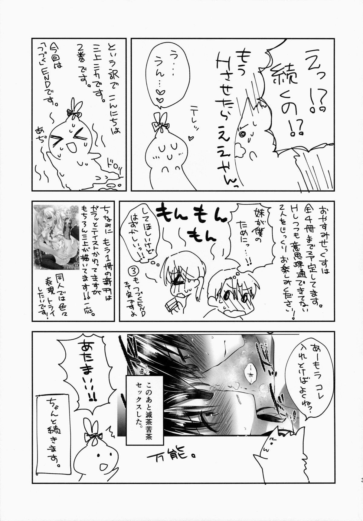 Oyasumi Sex am2:00 36