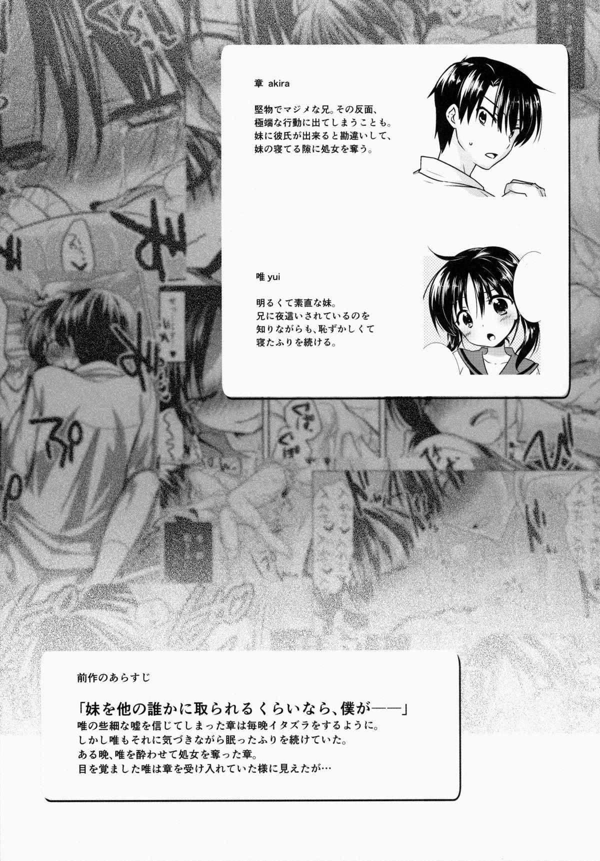 Oyasumi Sex am2:00 4