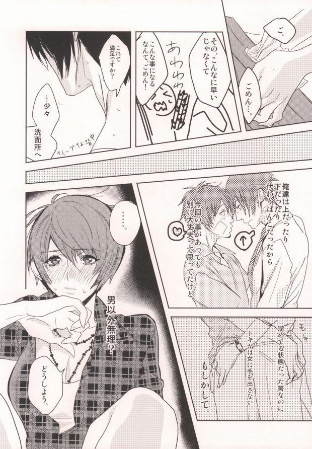 Watashi no Kareshi ga Kanojo ni Narimashite. 10