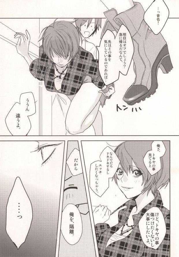 Watashi no Kareshi ga Kanojo ni Narimashite. 11