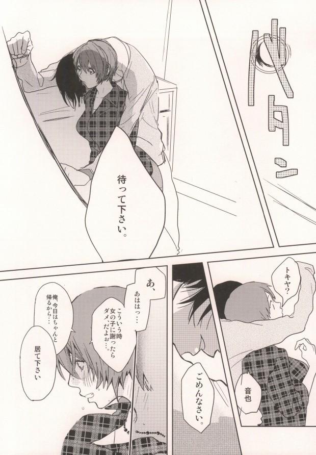 Watashi no Kareshi ga Kanojo ni Narimashite. 12