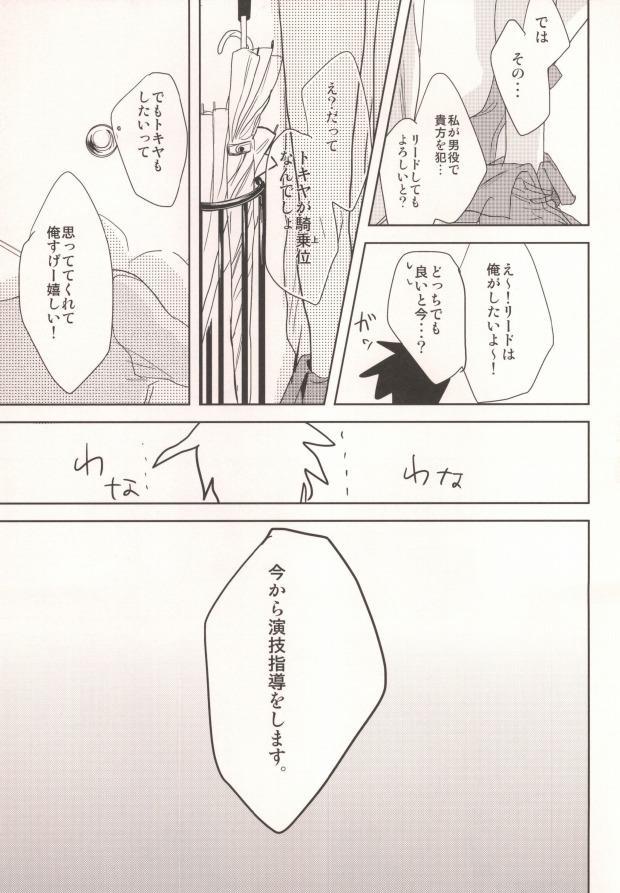 Watashi no Kareshi ga Kanojo ni Narimashite. 15