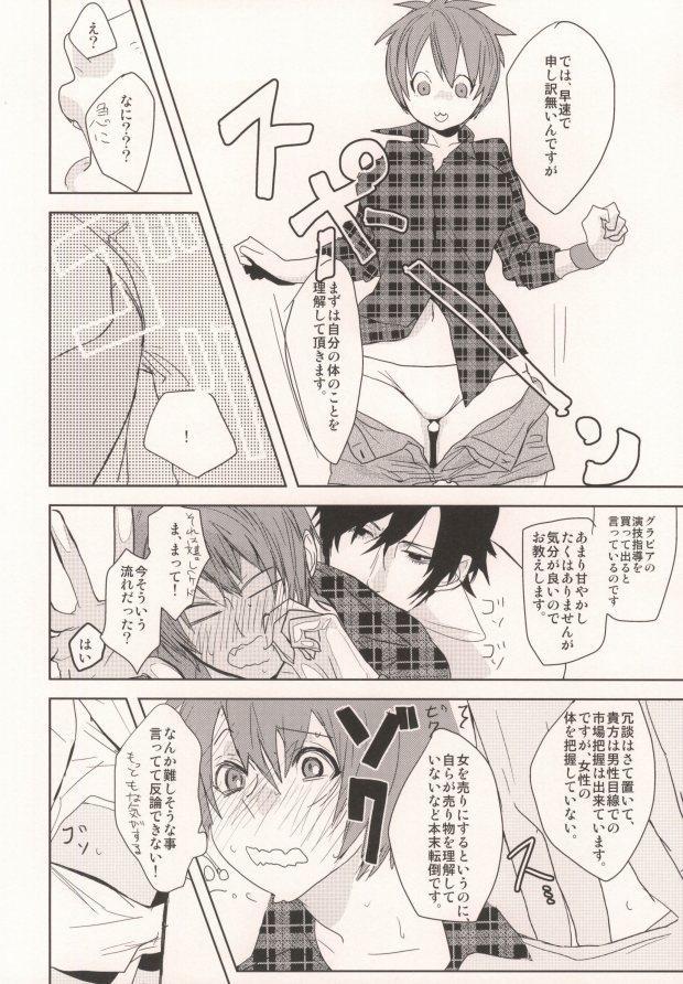 Watashi no Kareshi ga Kanojo ni Narimashite. 16