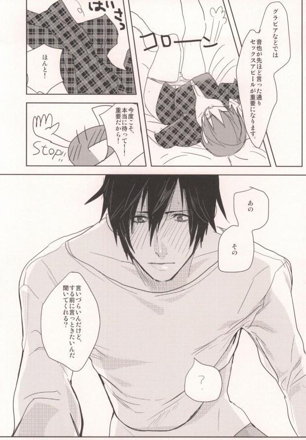 Watashi no Kareshi ga Kanojo ni Narimashite. 18