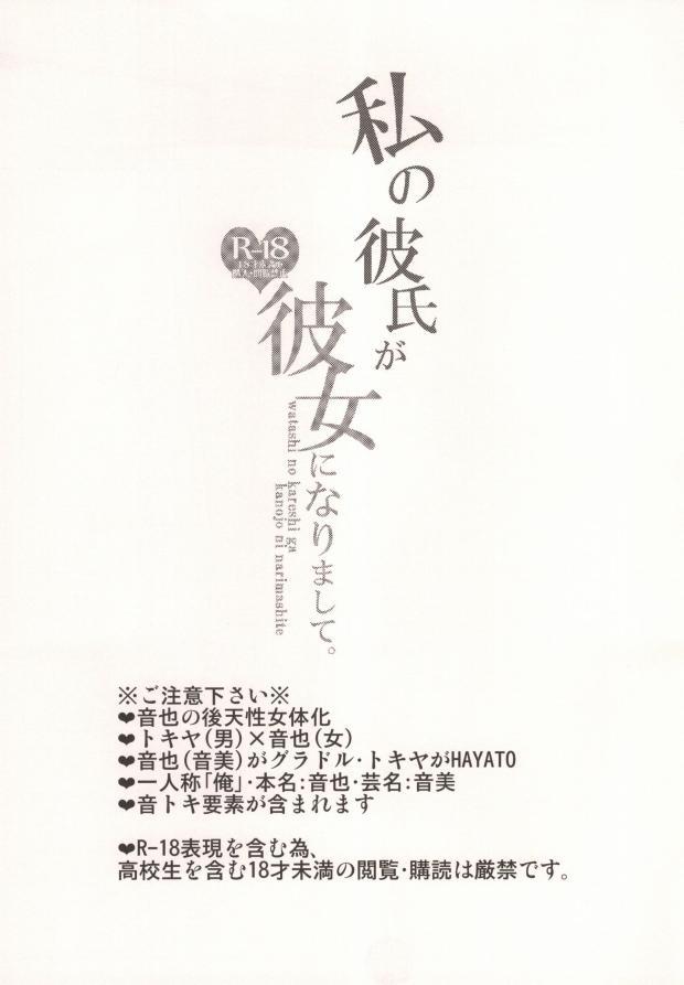 Watashi no Kareshi ga Kanojo ni Narimashite. 1